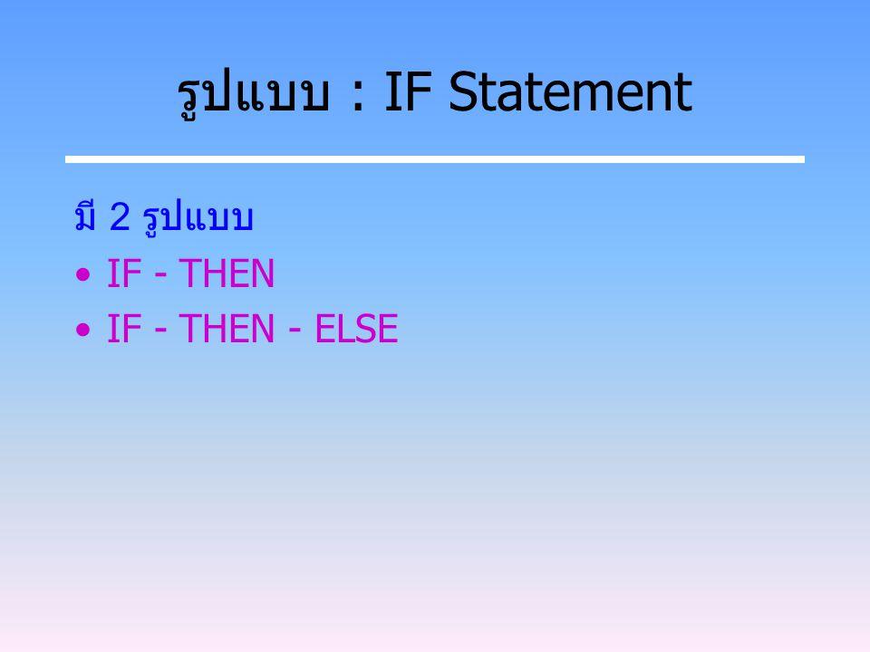 รูปแบบ : IF Statement มี 2 รูปแบบ IF - THEN IF - THEN - ELSE