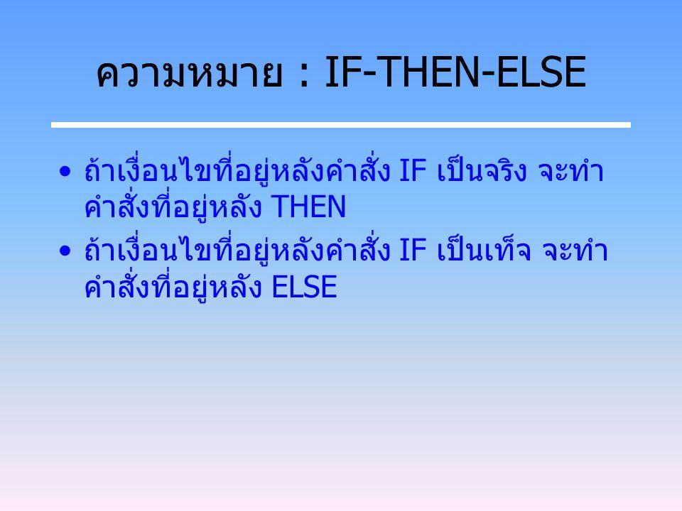 ความหมาย : IF-THEN-ELSE