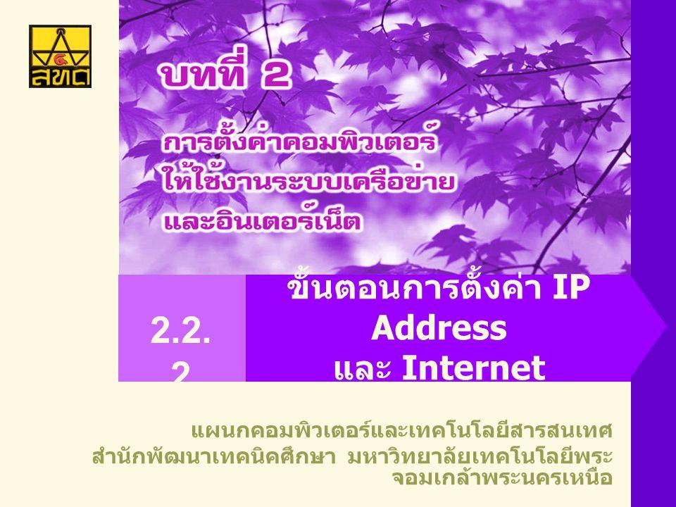 ขั้นตอนการตั้งค่า IP Address และ Internet