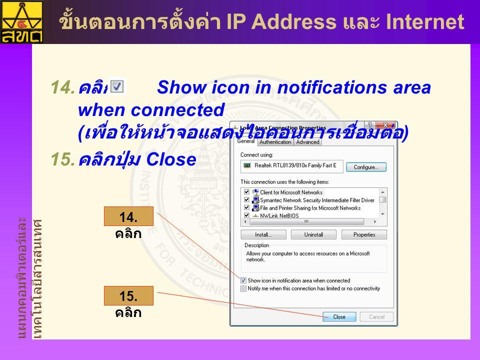 คลิก Show icon in notifications area when connected (เพื่อให้หน้าจอแสดงไอคอนการเชื่อมต่อ)