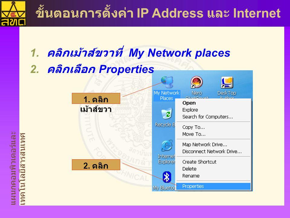 คลิกเม้าส์ขวาที่ My Network places คลิกเลือก Properties