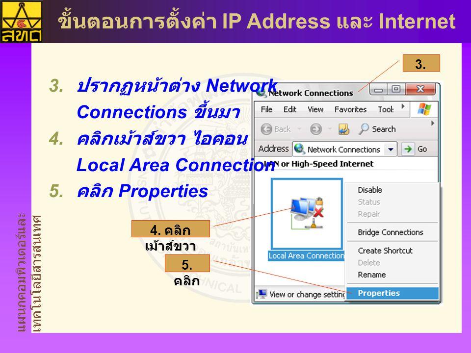ปรากฏหน้าต่าง Network Connections ขึ้นมา คลิกเม้าส์ขวา ไอคอน