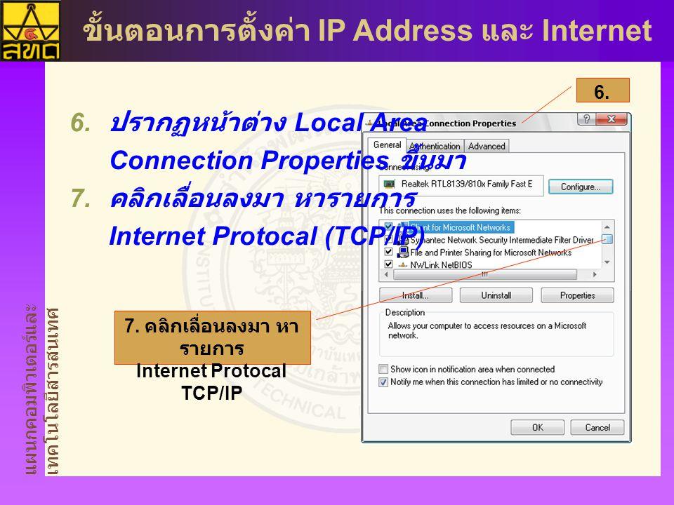 7. คลิกเลื่อนลงมา หารายการ Internet Protocal TCP/IP