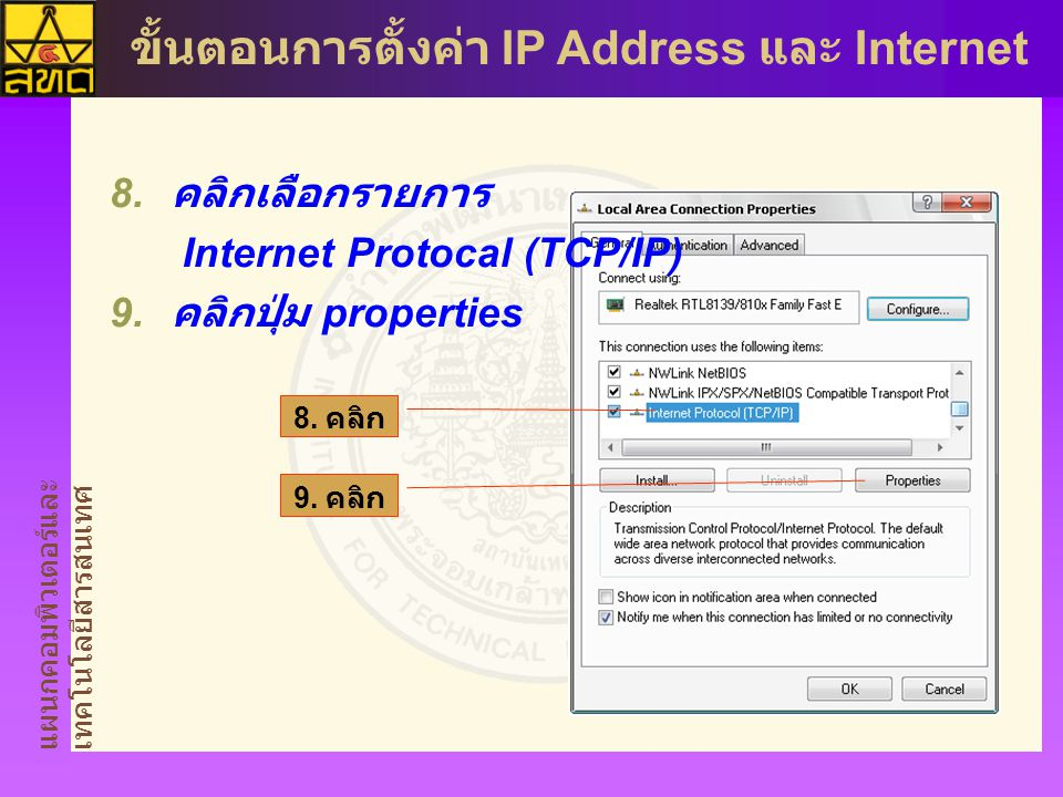 Internet Protocal (TCP/IP) คลิกปุ่ม properties