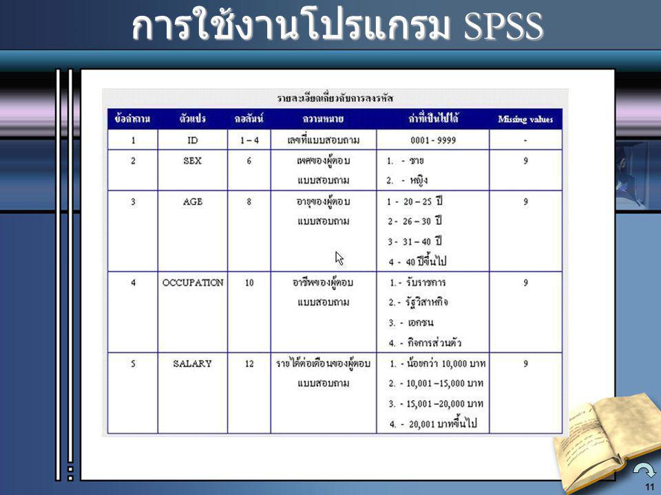 การใช้งานโปรแกรม SPSS