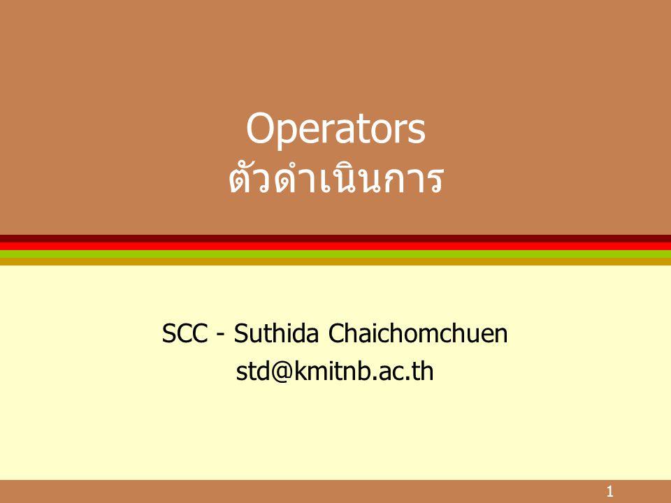 Operators ตัวดำเนินการ