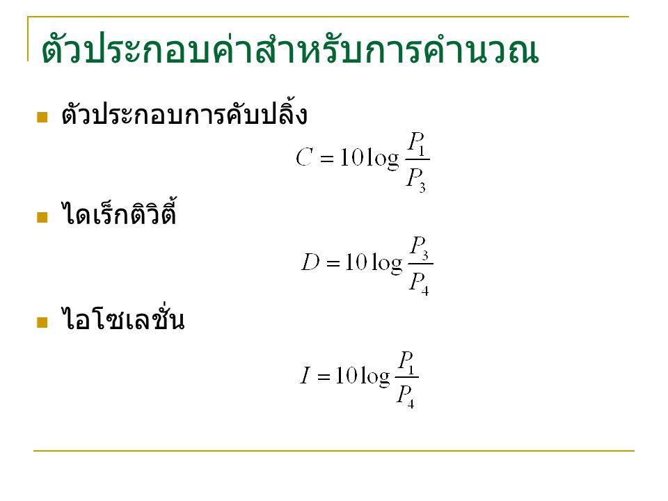 ตัวประกอบค่าสำหรับการคำนวณ