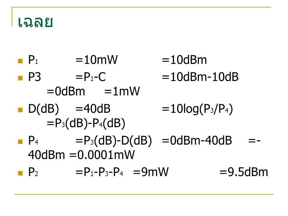 เฉลย P1 =10mW =10dBm P3 =P1-C =10dBm-10dB =0dBm =1mW