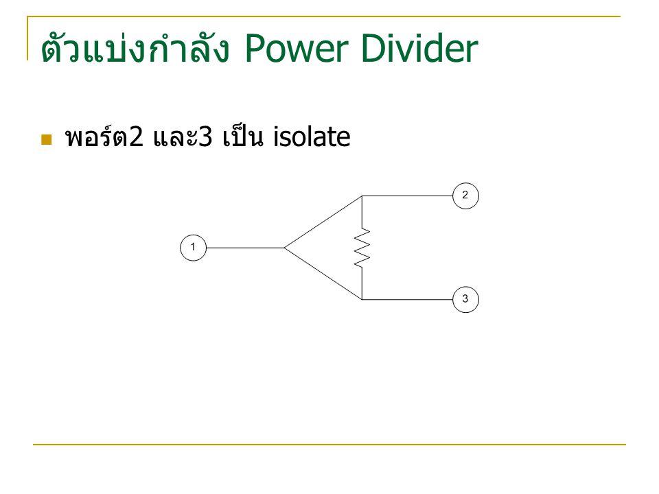 ตัวแบ่งกำลัง Power Divider