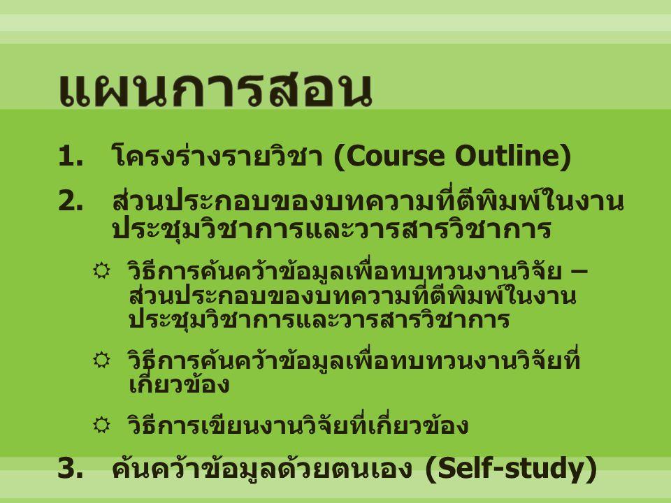 แผนการสอน โครงร่างรายวิชา (Course Outline)