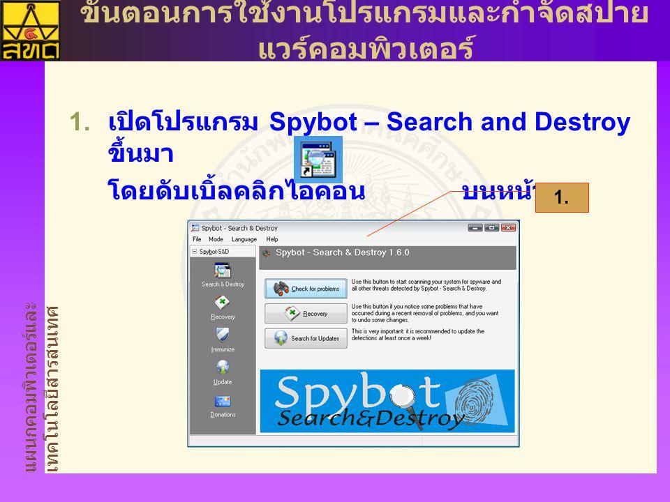 เปิดโปรแกรม Spybot – Search and Destroy ขึ้นมา