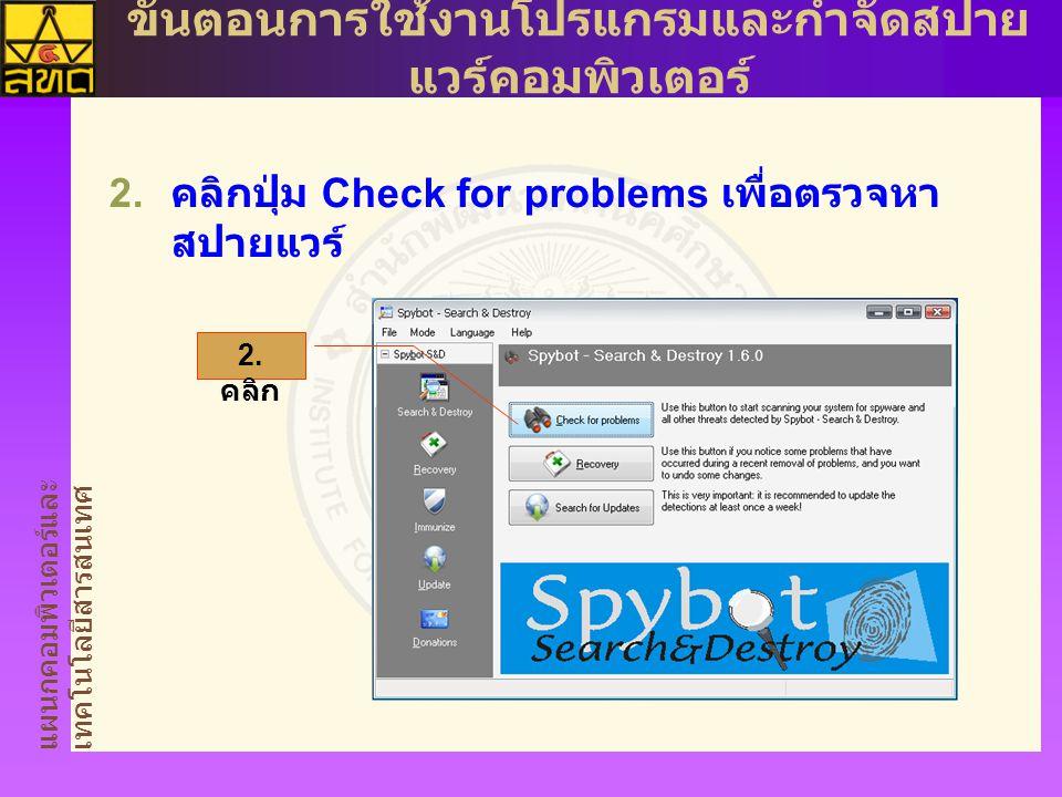 คลิกปุ่ม Check for problems เพื่อตรวจหาสปายแวร์