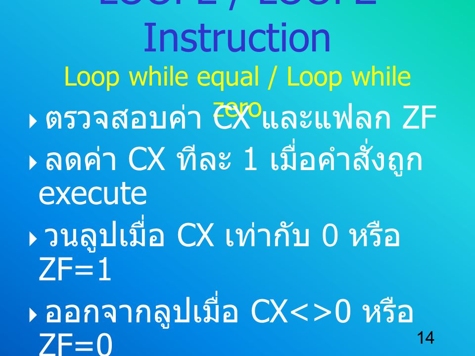 LOOPE / LOOPZ Instruction Loop while equal / Loop while zero