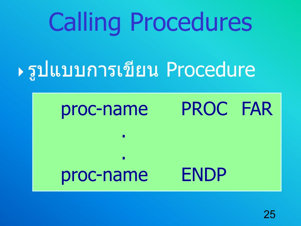 Calling Procedures รูปแบบการเขียน Procedure proc-name PROC FAR .