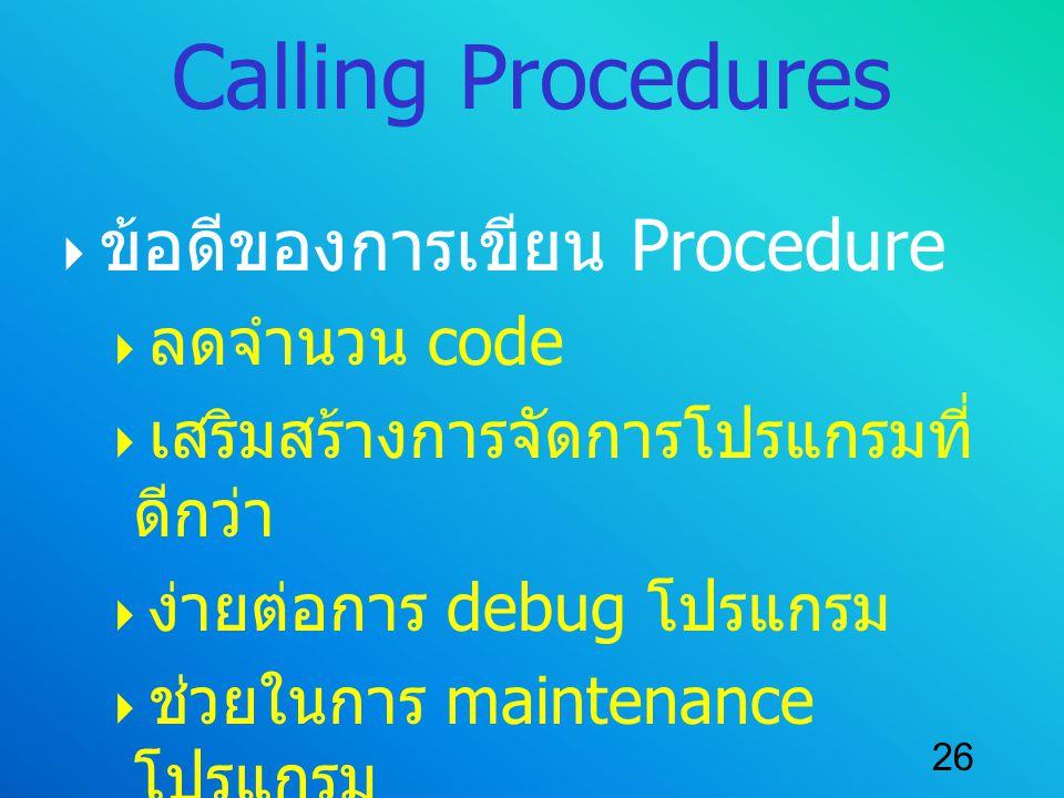 Calling Procedures ข้อดีของการเขียน Procedure ลดจำนวน code