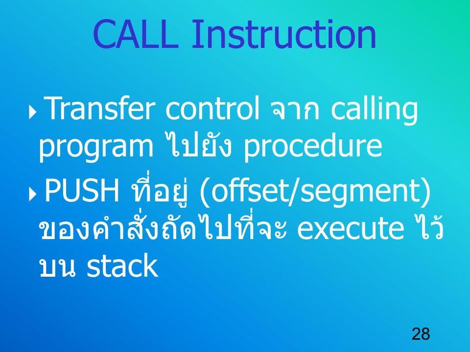 CALL Instruction Transfer control จาก calling program ไปยัง procedure