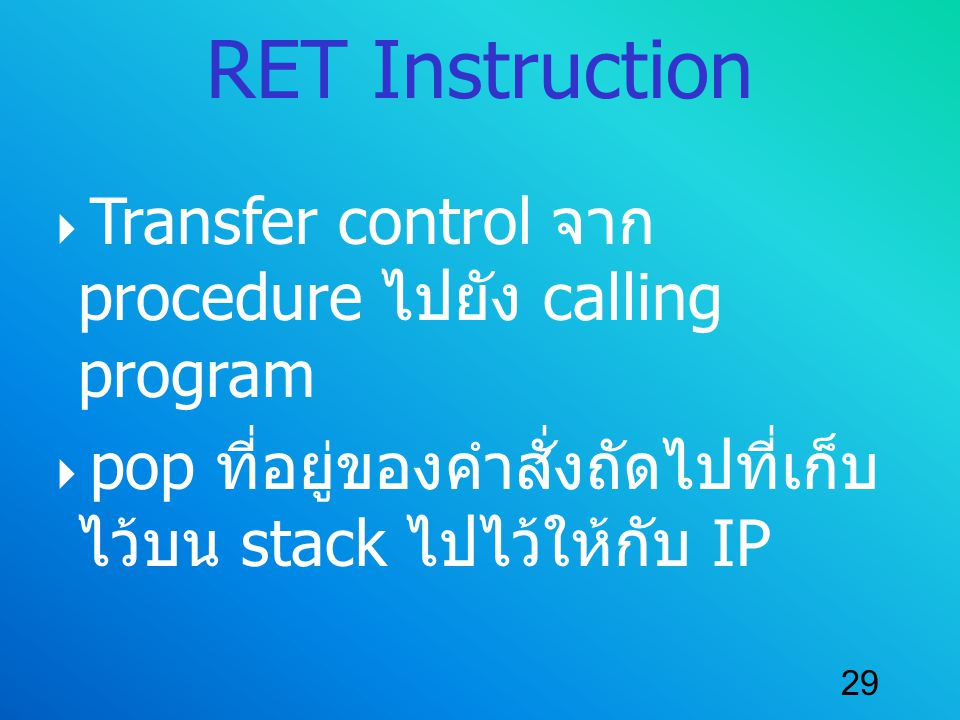 RET Instruction Transfer control จาก procedure ไปยัง calling program