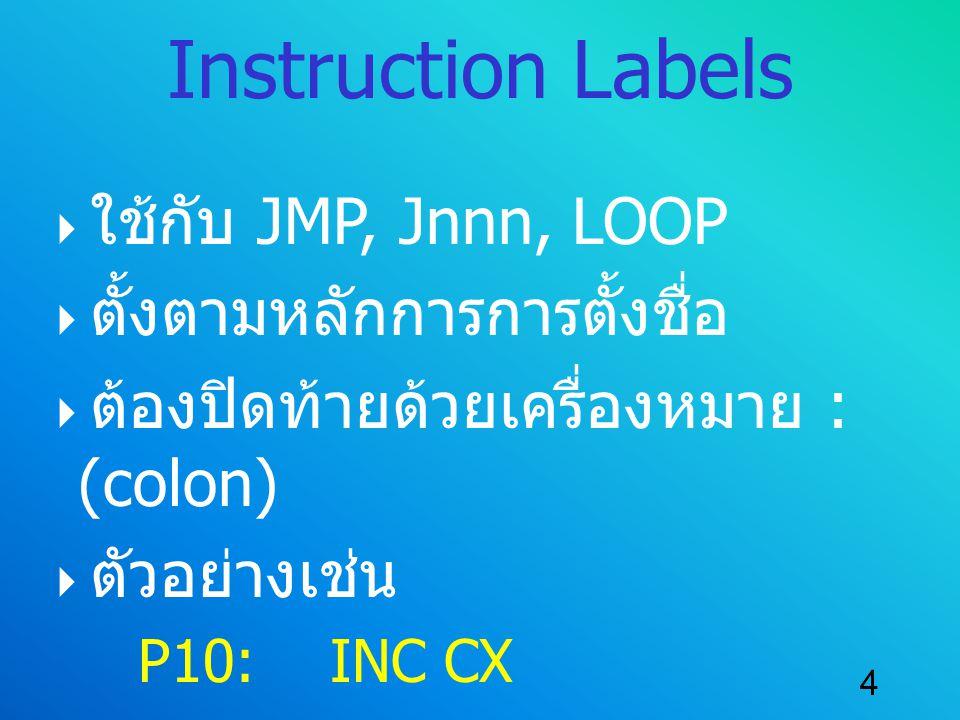 Instruction Labels ใช้กับ JMP, Jnnn, LOOP ตั้งตามหลักการการตั้งชื่อ