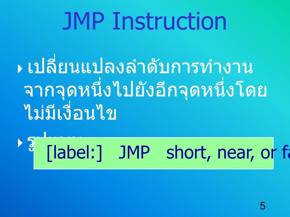JMP Instruction เปลี่ยนแปลงลำดับการทำงานจากจุดหนึ่งไปยังอีกจุดหนึ่งโดยไม่มีเงื่อนไข.