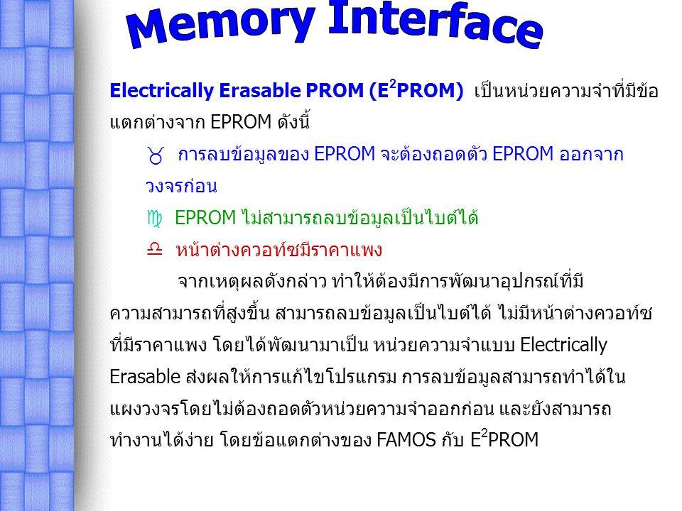 Memory Interface Electrically Erasable PROM (E2PROM) เป็นหน่วยความจำที่มีข้อแตกต่างจาก EPROM ดังนี้