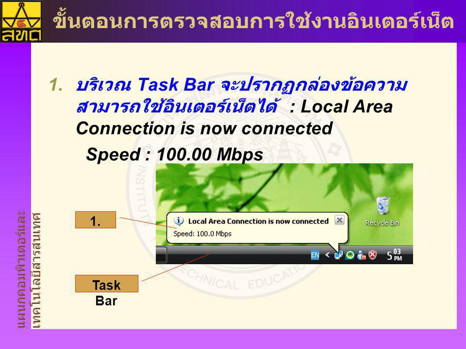 บริเวณ Task Bar จะปรากฏกล่องข้อความ สามารถใช้อินเตอร์เน็ตได้ : Local Area Connection is now connected