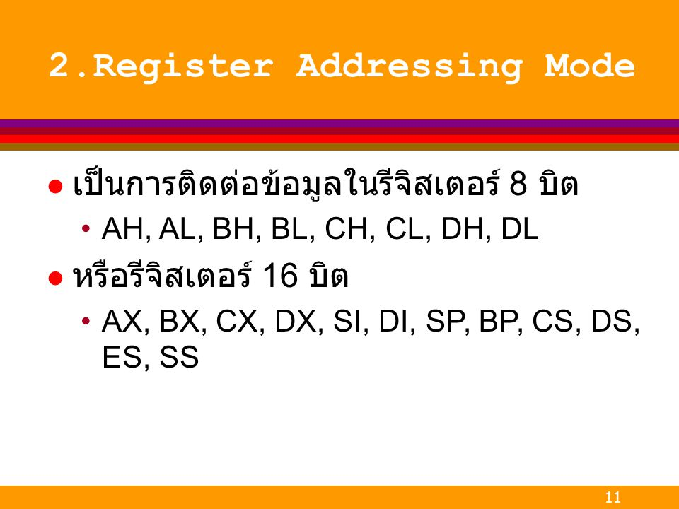 2.Register Addressing Mode