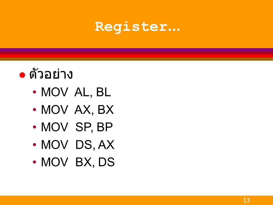 Register... ตัวอย่าง MOV AL, BL MOV AX, BX MOV SP, BP MOV DS, AX