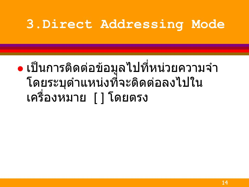 3.Direct Addressing Mode
