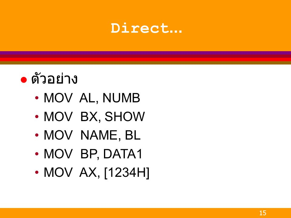 Direct... ตัวอย่าง MOV AL, NUMB MOV BX, SHOW MOV NAME, BL