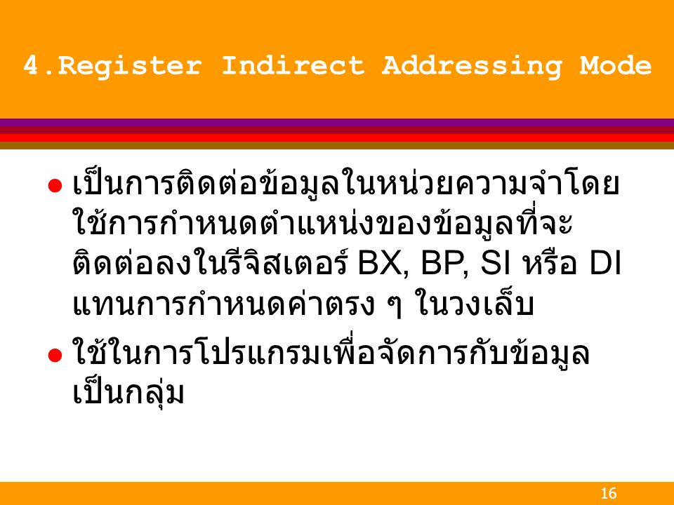 4.Register Indirect Addressing Mode