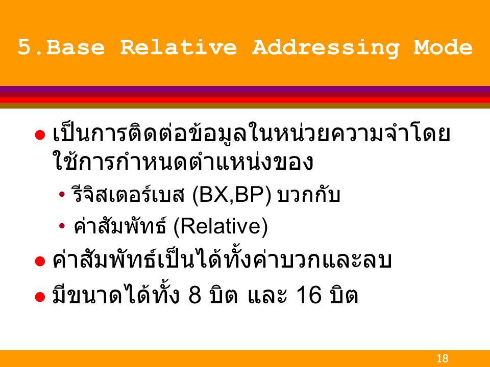 5.Base Relative Addressing Mode