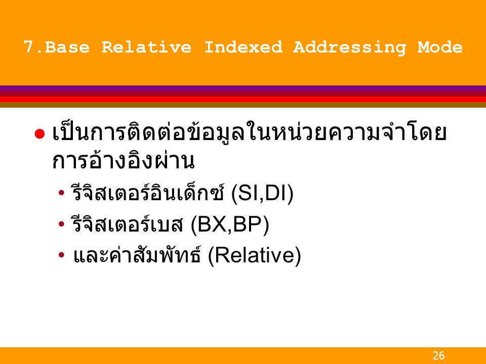 7.Base Relative Indexed Addressing Mode