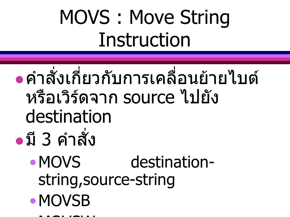 MOVS : Move String Instruction