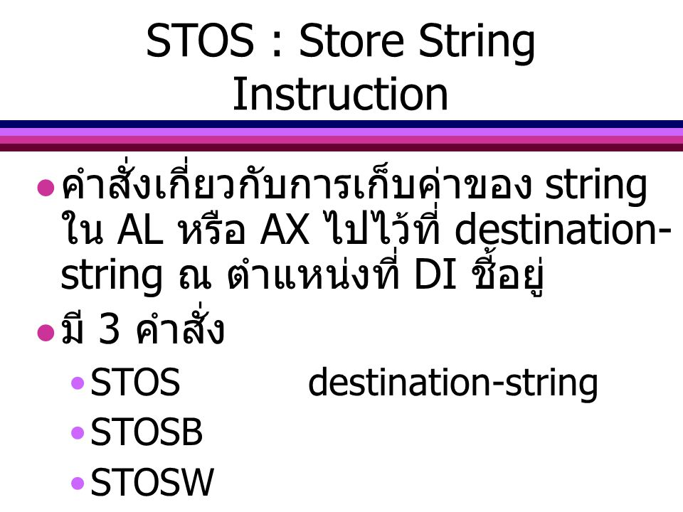 STOS : Store String Instruction