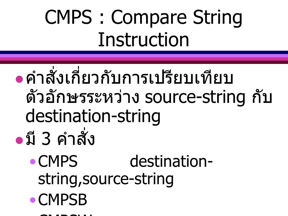 CMPS : Compare String Instruction