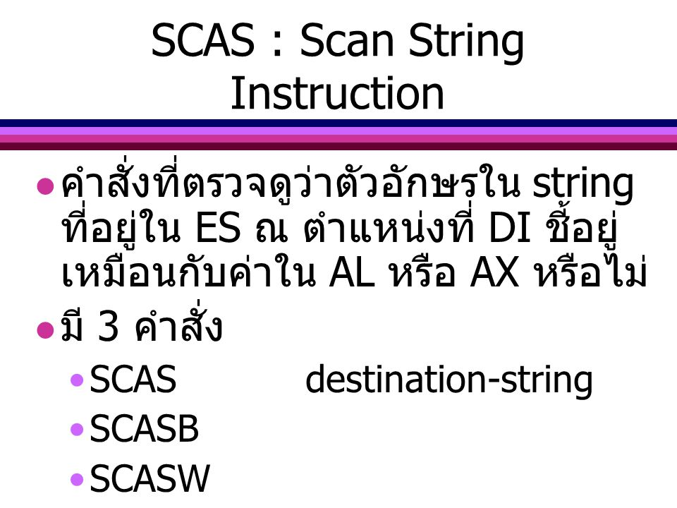 SCAS : Scan String Instruction