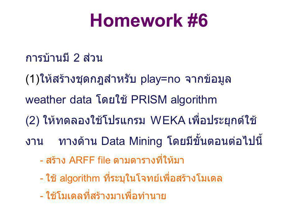 Homework #6 การบ้านมี 2 ส่วน