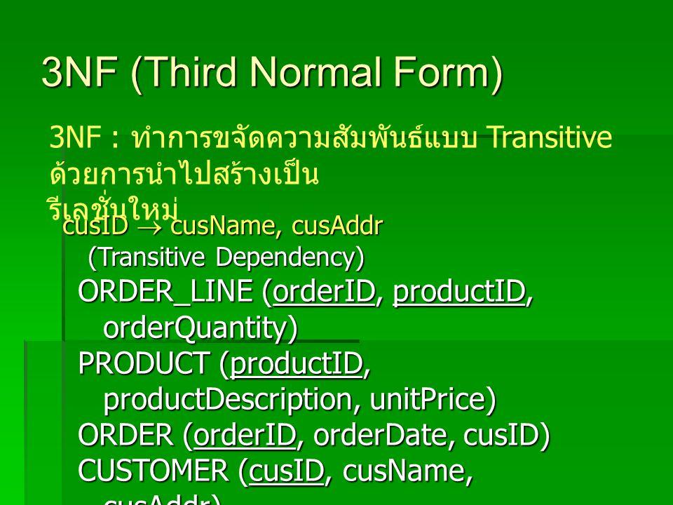 3NF (Third Normal Form) 3NF : ทำการขจัดความสัมพันธ์แบบ Transitive ด้วยการนำไปสร้างเป็น. รีเลชั่นใหม่