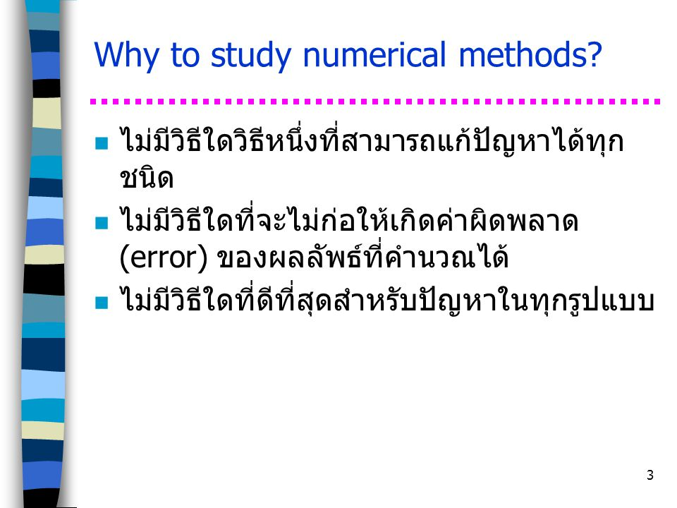 Why to study numerical methods