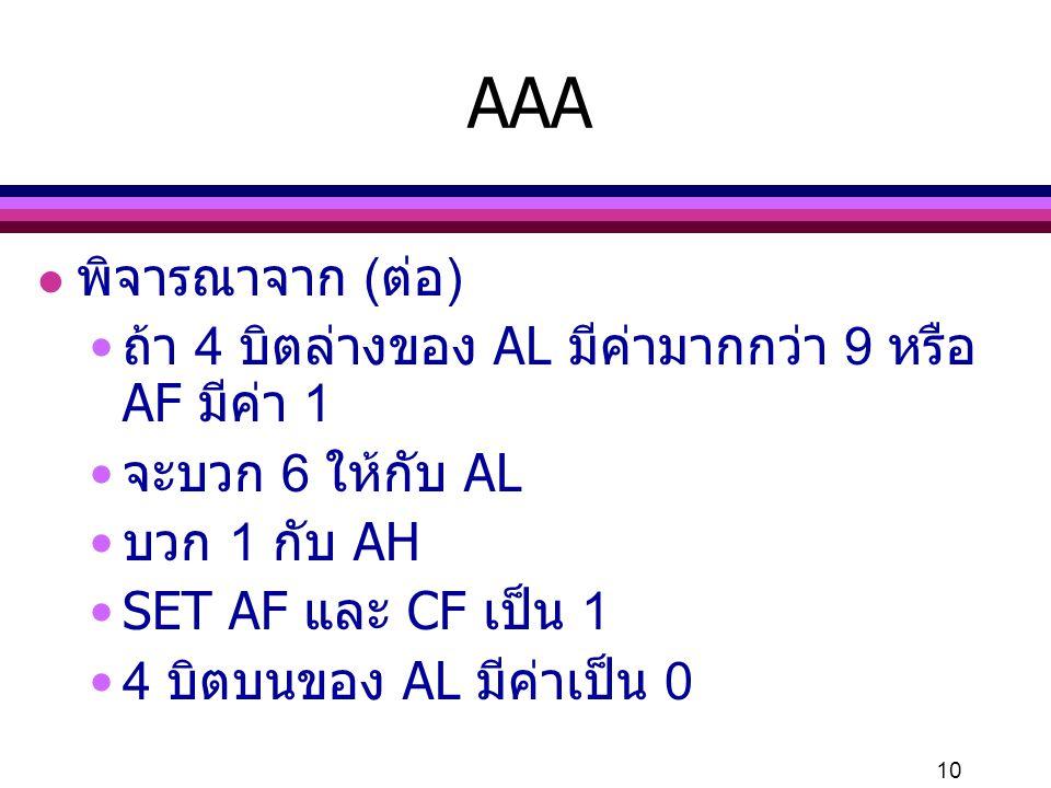 AAA พิจารณาจาก (ต่อ) ถ้า 4 บิตล่างของ AL มีค่ามากกว่า 9 หรือ AF มีค่า 1. จะบวก 6 ให้กับ AL. บวก 1 กับ AH.