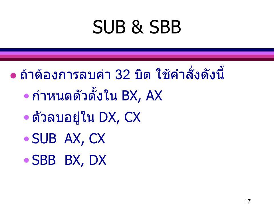 SUB & SBB ถ้าต้องการลบค่า 32 บิต ใช้คำสั่งดังนี้ กำหนดตัวตั้งใน BX, AX