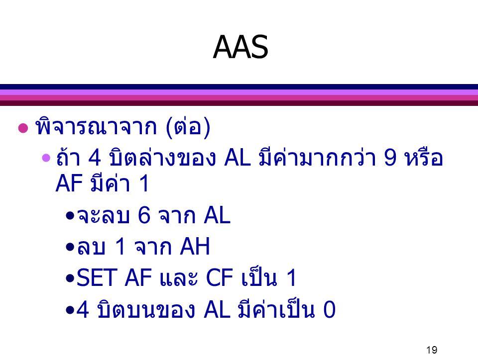 AAS พิจารณาจาก (ต่อ) ถ้า 4 บิตล่างของ AL มีค่ามากกว่า 9 หรือ AF มีค่า 1. จะลบ 6 จาก AL. ลบ 1 จาก AH.