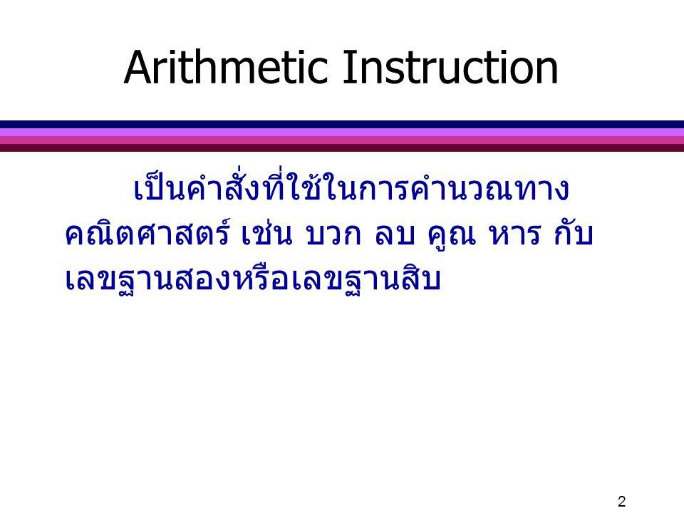 Arithmetic Instruction