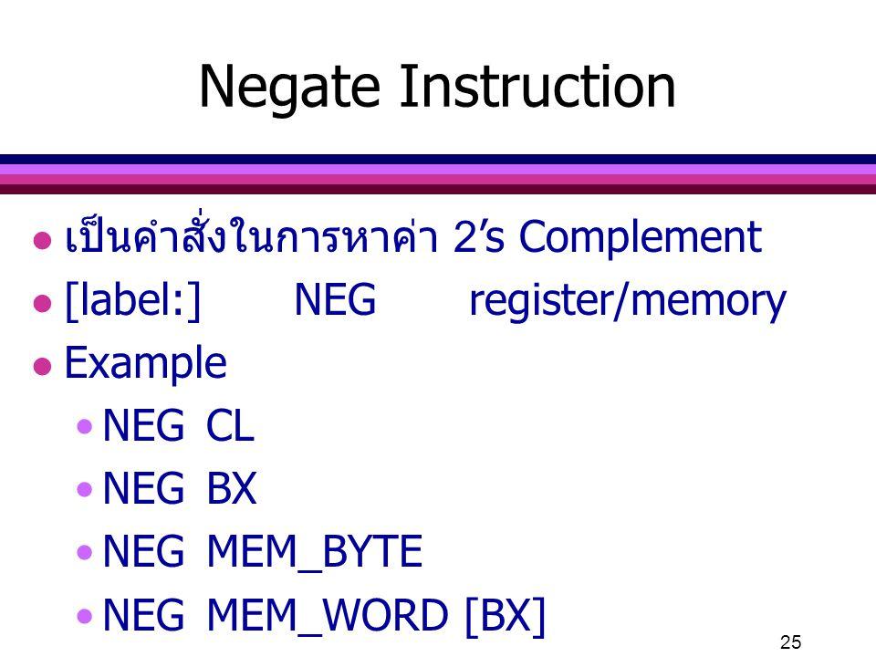 Negate Instruction เป็นคำสั่งในการหาค่า 2's Complement