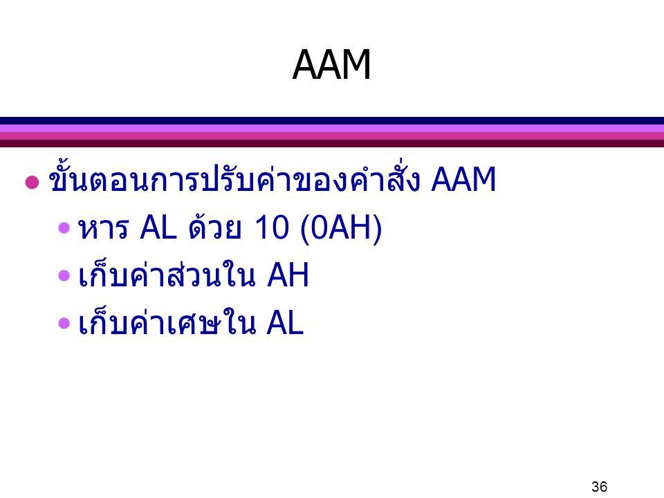 AAM ขั้นตอนการปรับค่าของคำสั่ง AAM หาร AL ด้วย 10 (0AH)