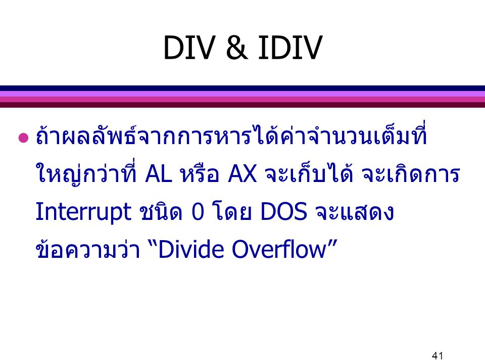DIV & IDIV