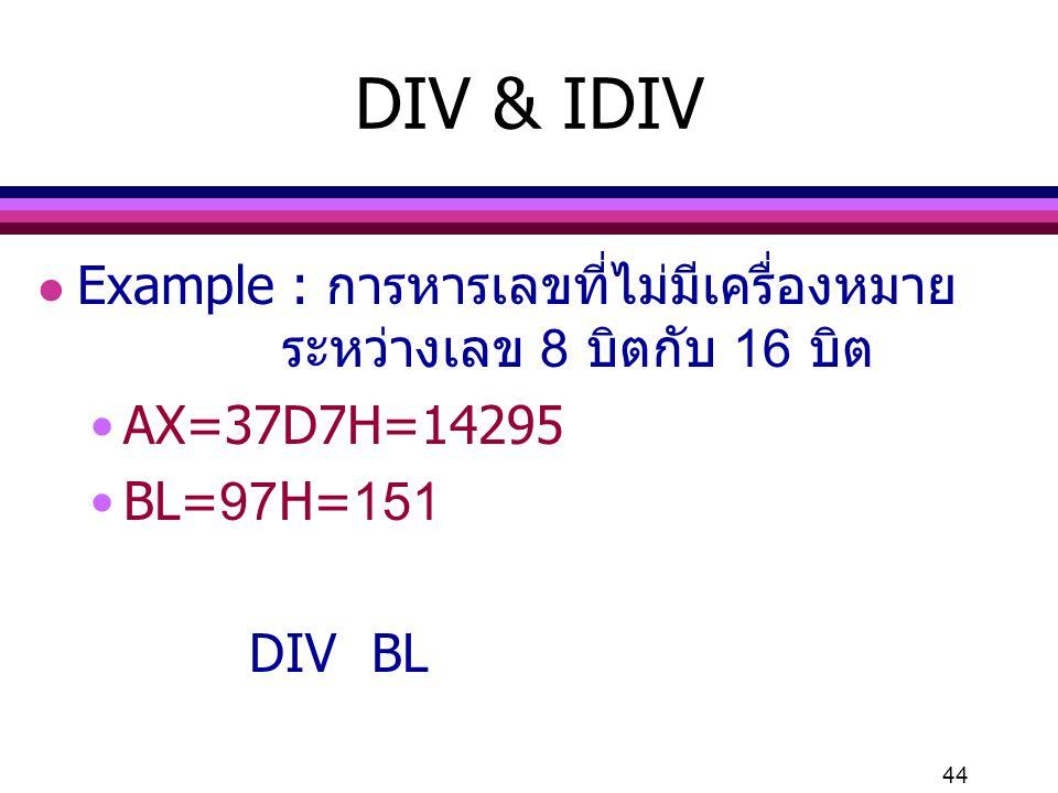 DIV & IDIV Example : การหารเลขที่ไม่มีเครื่องหมาย ระหว่างเลข 8 บิตกับ 16 บิต. AX=37D7H=14295.