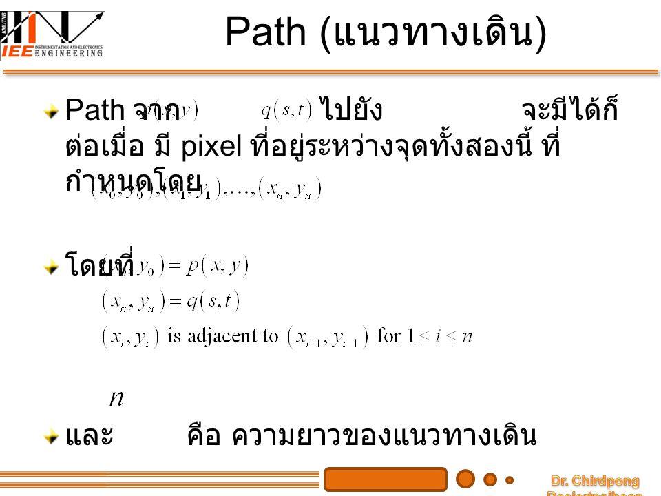 Path (แนวทางเดิน) Path จาก ไปยัง จะมีได้ก็ต่อเมื่อ มี pixel ที่อยู่ระหว่างจุดทั้งสองนี้ ที่กำหนดโดย.