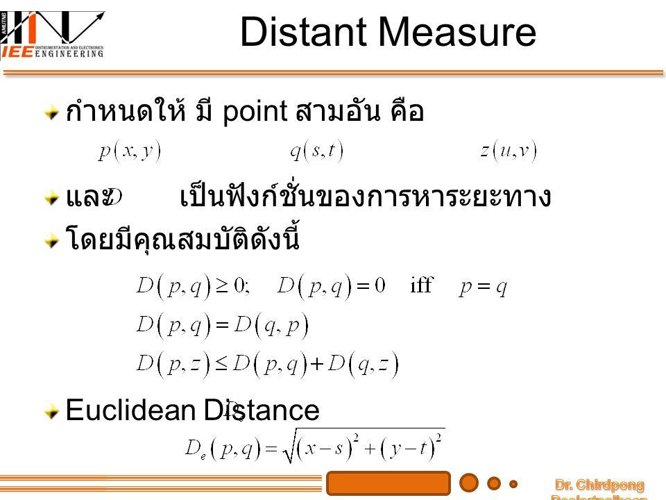 Distant Measure กำหนดให้ มี point สามอัน คือ