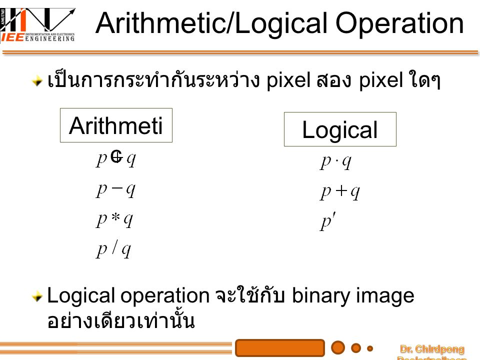 Arithmetic/Logical Operation